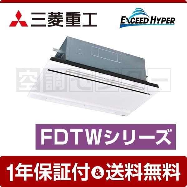 FDTWZ505HK5S-白い 三菱重工 業務用エアコン 超省エネ エクシードハイパー 天井カセット2方向 2馬力 シングル ワイヤード 単相200V