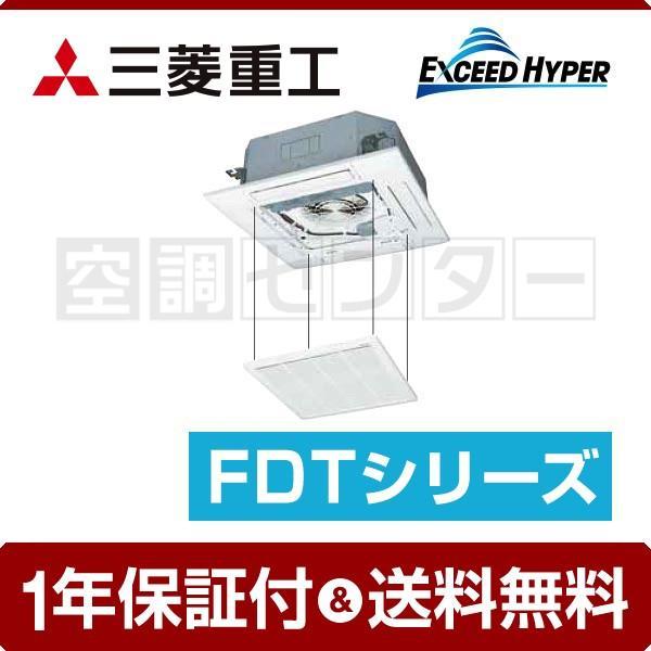 FDTZ1405H5S-raku 三菱重工 業務用エアコン 超省エネ 天井カセット4方向 5馬力 シングル エクシードハイパー ワイヤード 三相200V