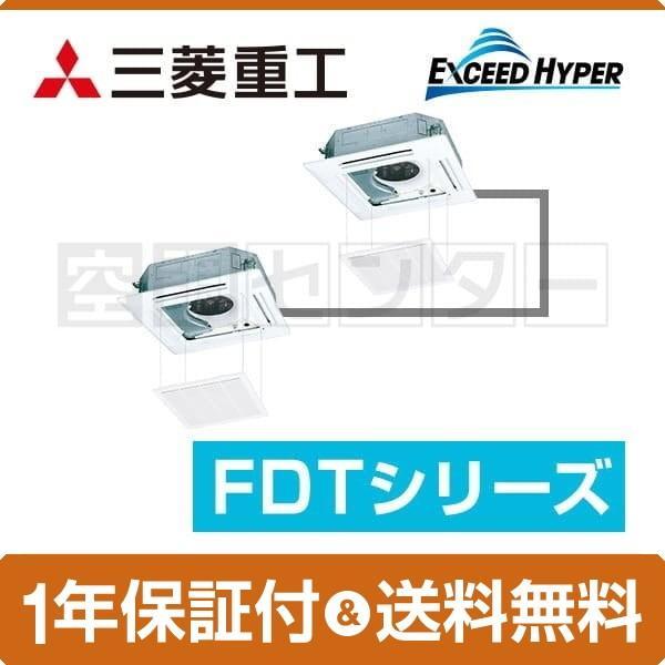 FDTZ805HKP5S-raku 三菱重工 業務用エアコン 超省エネ 天井カセット4方向 3馬力 同時ツイン エクシードハイパー ワイヤード 単相200V
