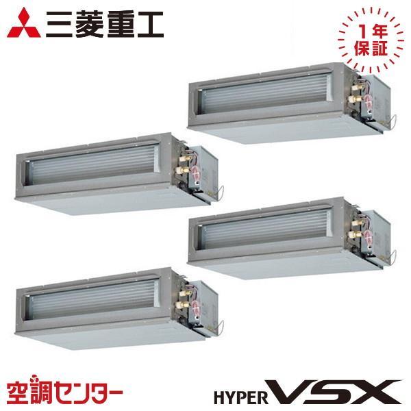 FDUVP2244HDS5LA 三菱重工 業務用エアコン 標準省エネ 高静圧ダクト形 8馬力 同時ダブルツイン ハイパーVSX ワイヤード 三相200V