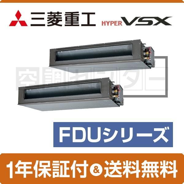 FDUVP2244HPS5LA 三菱重工 業務用エアコン 標準省エネ 高静圧ダクト形 8馬力 同時ツイン ハイパーVSX ワイヤード 三相200V