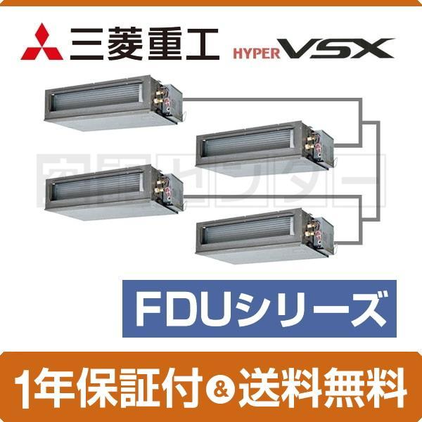FDUVP2804HDS5LA 三菱重工 業務用エアコン 標準省エネ 高静圧ダクト形 10馬力 同時ダブルツイン ハイパーVSX ワイヤード 三相200V