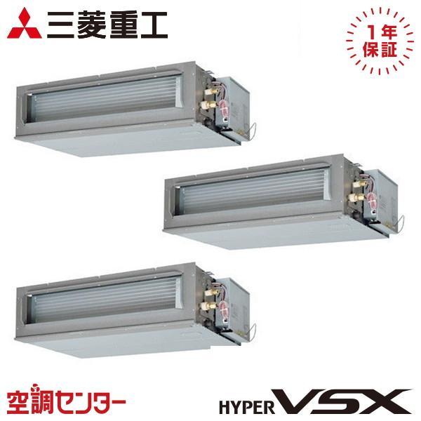 FDUVP2804HTS5LA 三菱重工 業務用エアコン 標準省エネ 高静圧ダクト形 10馬力 同時トリプル ハイパーVSX ワイヤード 三相200V