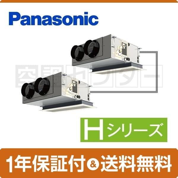 PA-P112F6HDN パナソニック 業務用エアコン 標準省エネ 天井ビルトインカセット形 4馬力 同時ツイン Hシリーズ ワイヤード 三相200V