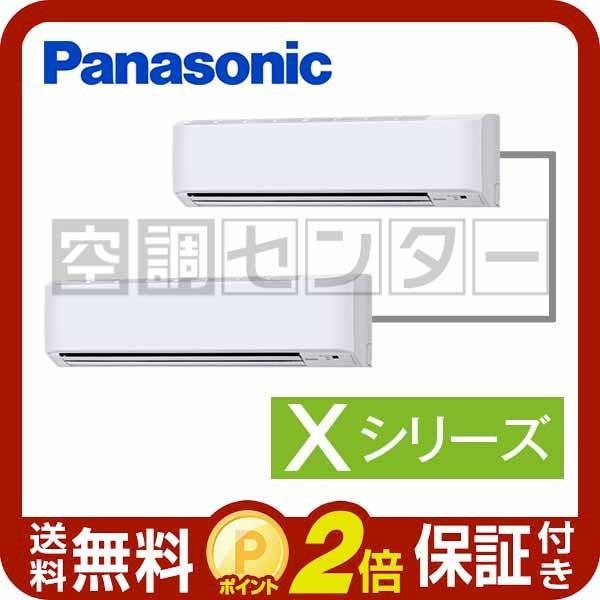PA-P112K4XDN2 パナソニック 業務用エアコン 標準省エネ 壁掛形 4馬力 同時ツイン Xシリーズ ワイヤード 三相200V