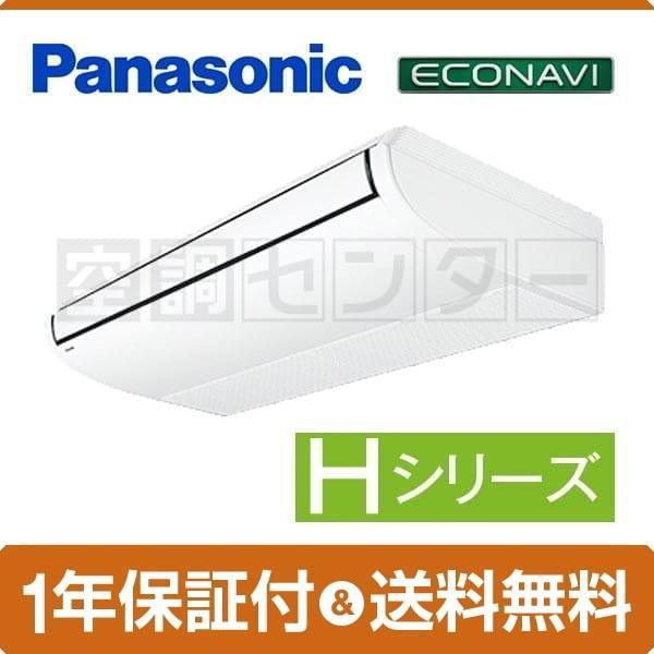 PA-P112T6H パナソニック 業務用エアコン 標準省エネ 天井吊形 4馬力 シングル Hシリーズ エコナビ ワイヤード 三相200V