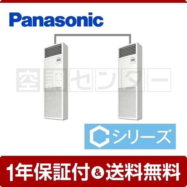 PA-P140B6CDN パナソニック 業務用エアコン 冷房専用 床置形 5馬力 同時ツイン Cシリーズ リモコン内蔵 三相200V