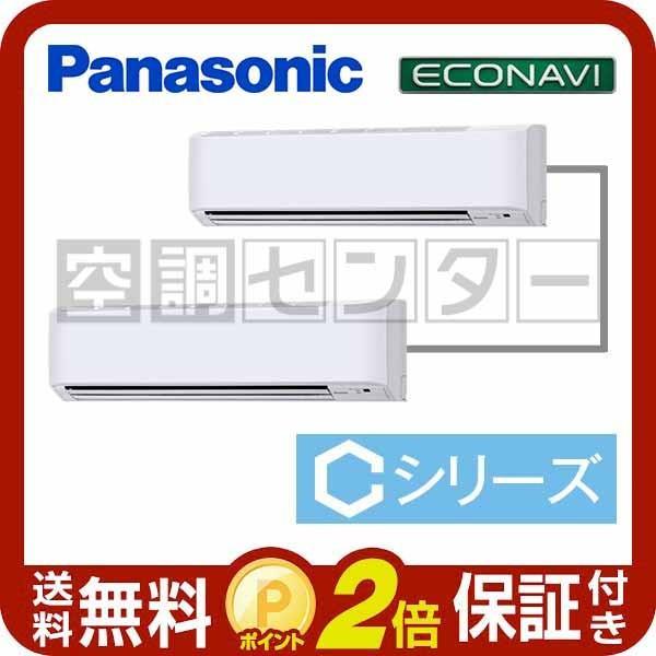 PA-P140K4CDA1 パナソニック 業務用エアコン 冷房専用 壁掛形 5馬力 同時ツイン Cシリーズ エコナビ ワイヤード 三相200V