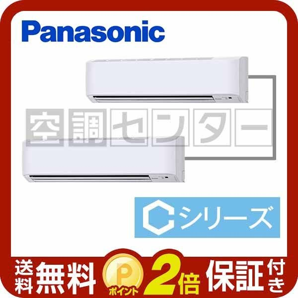 PA-P140K4CDN1 パナソニック 業務用エアコン 冷房専用 壁掛形 5馬力 同時ツイン Cシリーズ ワイヤード 三相200V