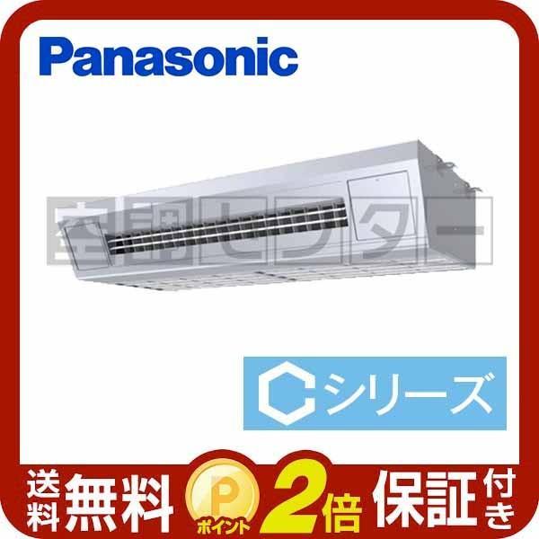 PA-P140V4CN1 パナソニック 業務用エアコン 冷房専用 天吊形厨房用エアコン 5馬力 シングル Cシリーズ ワイヤード 三相200V