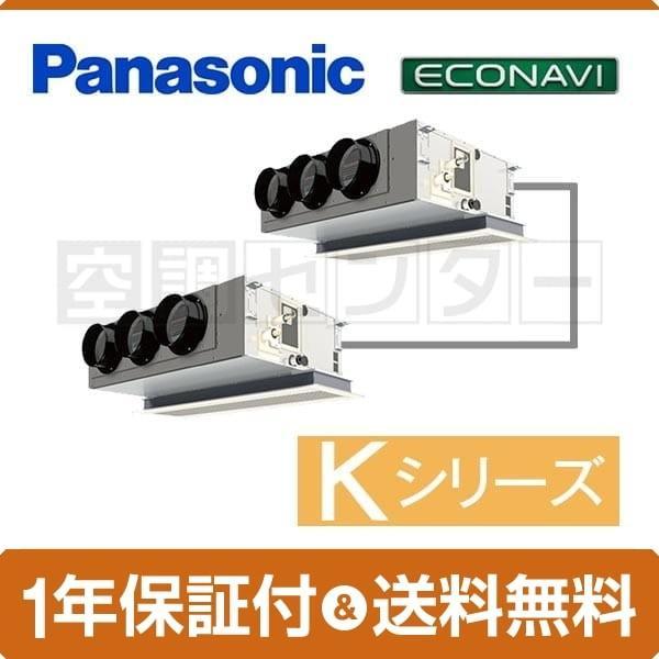 PA-P160F6KD パナソニック 業務用エアコン 寒冷地 天井ビルトインカセット形 6馬力 同時ツイン Kシリーズ エコナビ ワイヤード 三相200V