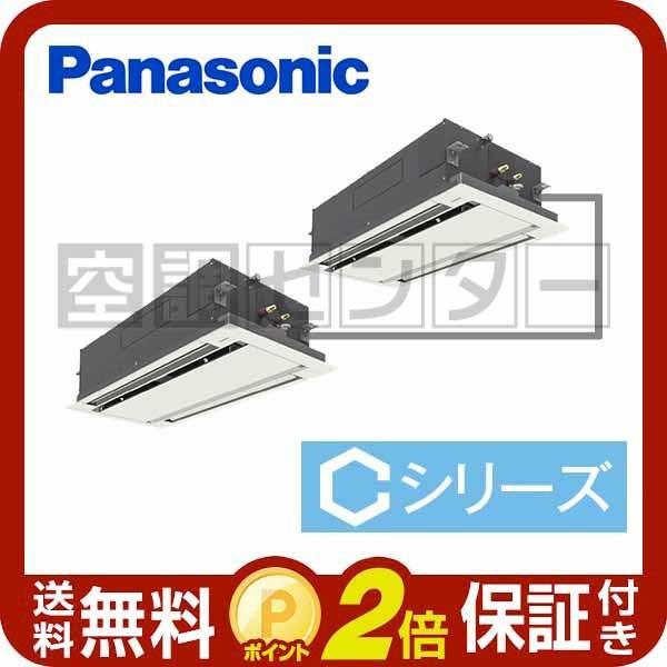 PA-P160L4CDN1 パナソニック 業務用エアコン 冷房専用 2方向天井カセット形 6馬力 同時ツイン Cシリーズ ワイヤード 三相200V