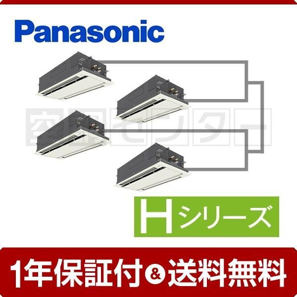 PA-P224L6HVN パナソニック 業務用エアコン 標準省エネ 2方向天井カセット形 8馬力 同時ダブルツイン Hシリーズ ワイヤード 三相200V