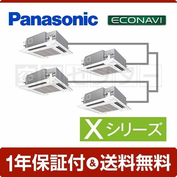 PA-P224U4XVA1 パナソニック 業務用エアコン 標準省エネ 4方向天井カセット形 8馬力 同時ダブルツイン Xシリーズエコナビ ワイヤード 三相200V