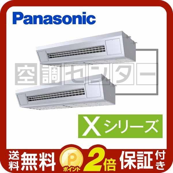 PA-P224V4XDN2 パナソニック 業務用エアコン 標準省エネ 天吊形厨房用エアコン 8馬力 同時ツイン Xシリーズ ワイヤード 三相200V