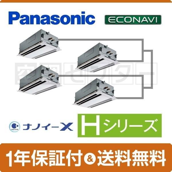 PA-P280L6HVA パナソニック 業務用エアコン 標準省エネ 2方向天井カセット形 10馬力 同時ダブルツイン Hシリーズ エコナビ ワイヤード 三相200V