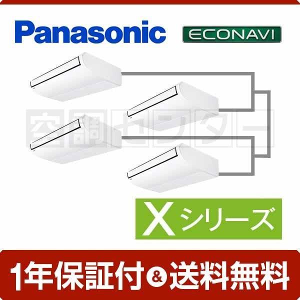 PA-P280T4XVA1 パナソニック 業務用エアコン 標準省エネ 天井吊形 10馬力 同時ダブルツイン Xシリーズエコナビ ワイヤード 三相200V