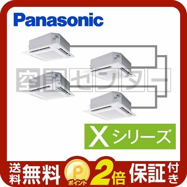 PA-P280U4XVN2 パナソニック 業務用エアコン 標準省エネ 4方向天井カセット形 10馬力 同時ダブルツイン Xシリーズ ワイヤード 三相200V
