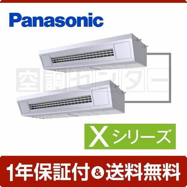 PA-P280V4XDN1 パナソニック 業務用エアコン 標準省エネ 天吊形厨房用エアコン 10馬力 同時ツイン Xシリーズ ワイヤード 三相200V