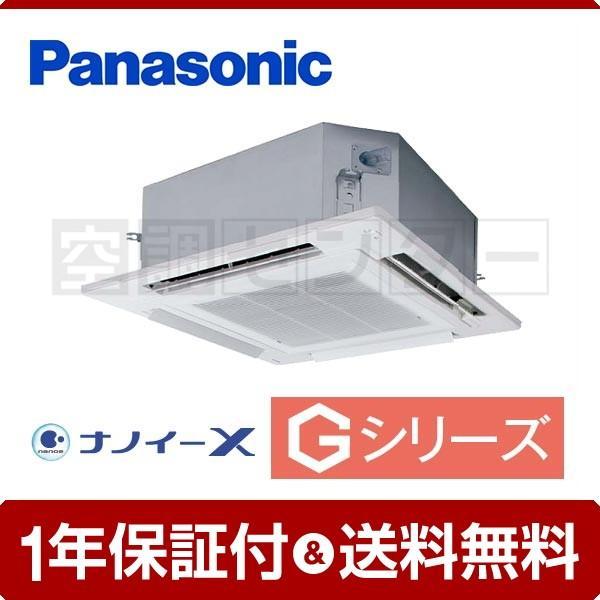 PA-P40U6SGN パナソニック 業務用エアコン 超省エネ 4方向天井カセット形 1.5馬力 シングル Gシリーズ ワイヤード 単相200V