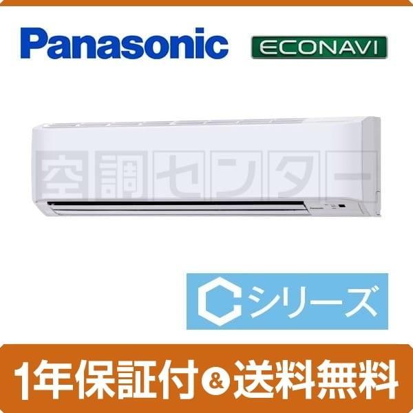 PA-P45K6C パナソニック 業務用エアコン 冷房専用 壁掛形 1.8馬力 シングル Cシリーズ エコナビ ワイヤード 三相200V