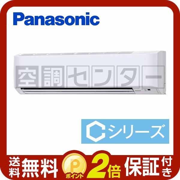 PA-P50K4CN1 パナソニック 業務用エアコン 冷房専用 壁掛形 2馬力 シングル Cシリーズ ワイヤード 三相200V