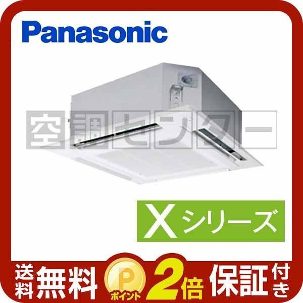 PA-P50U4XN2 パナソニック 業務用エアコン 標準省エネ 4方向天井カセット形 2馬力 シングル Xシリーズ ワイヤード 三相200V