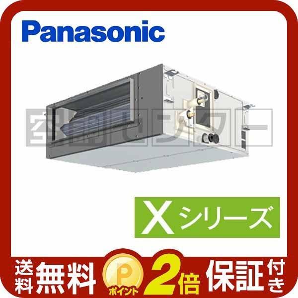 PA-P56FE4XN3 パナソニック 業務用エアコン 標準省エネ ビルトインオールダクト形 2.3馬力 シングル Xシリーズ ワイヤード 三相200V