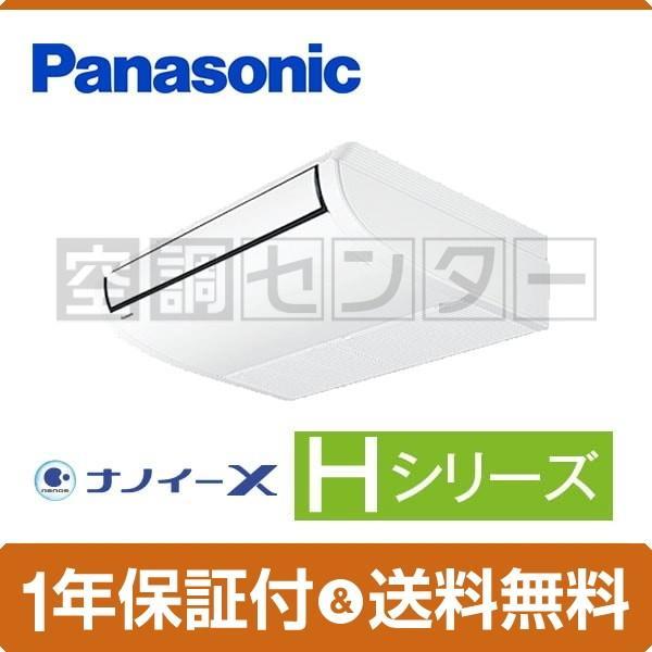 PA-P56T6SHN1 パナソニック 業務用エアコン 標準省エネ 天井吊形 2.3馬力 シングル Hシリーズ ワイヤード 単相200V