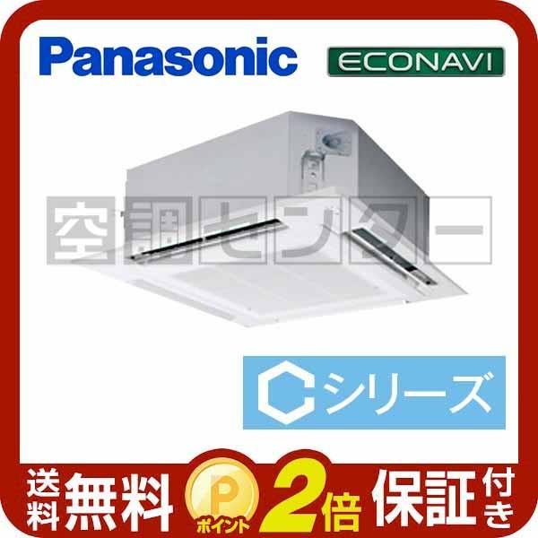 PA-P56U4CB パナソニック 業務用エアコン 冷房専用 4方向天井カセット形 2.3馬力 シングル Cシリーズ エコナビ ワイヤード 三相200V