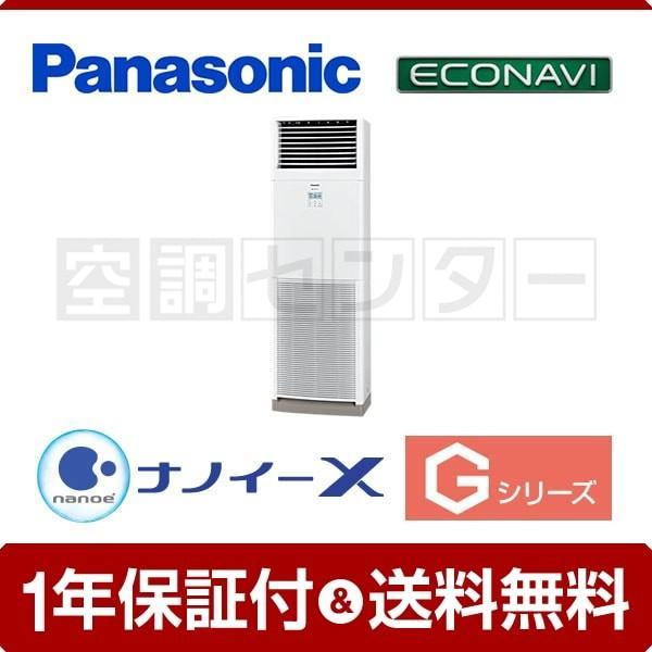 PA-P63B6GA パナソニック 業務用エアコン 超省エネ 床置形 2.5馬力 シングル Gシリーズ エコナビ リモコン内蔵 三相200V
