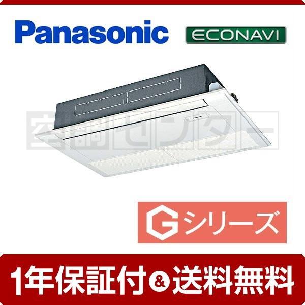 PA-P63D6G パナソニック 業務用エアコン 超省エネ 高天井用1方向カセット形 2.5馬力 シングル Gシリーズ エコナビ ワイヤード 三相200V