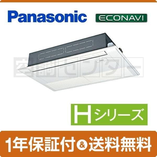 PA-P63D6SH パナソニック 業務用エアコン 標準省エネ 高天井用1方向カセット形 2.5馬力 シングル Hシリーズ エコナビ ワイヤード 単相200V