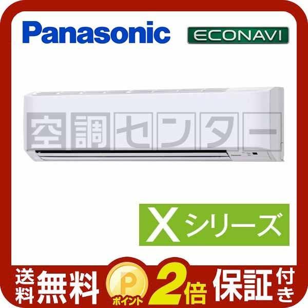 PA-P63K4XA2 パナソニック 業務用エアコン 標準省エネ 壁掛形 2.5馬力 シングル Xシリーズ エコナビ ワイヤード 三相200V