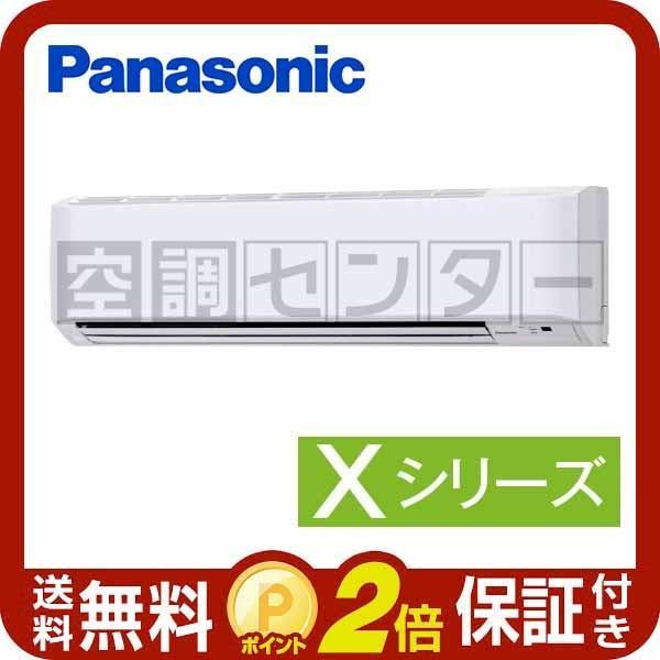 PA-P63K4XN2 パナソニック 業務用エアコン 標準省エネ 壁掛形 2.5馬力 シングル Xシリーズ ワイヤード 三相200V