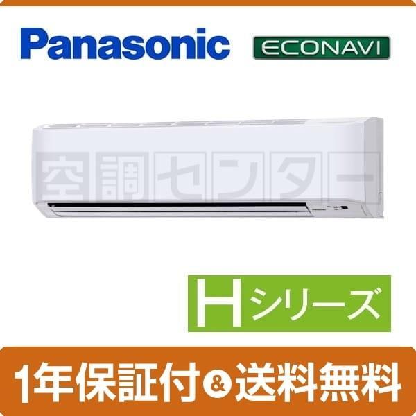 PA-P63K6H パナソニック 業務用エアコン 標準省エネ 壁掛形 2.5馬力 シングル Hシリーズ エコナビ ワイヤード 三相200V