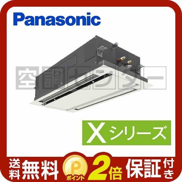 PA-P63L4XN2 パナソニック 業務用エアコン 標準省エネ 2方向天井カセット形 2.5馬力 シングル Xシリーズ ワイヤード 三相200V