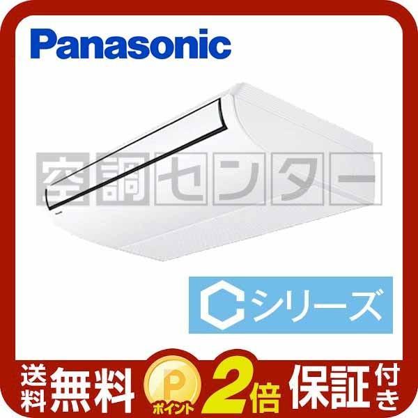 PA-P63T4CN1 パナソニック 業務用エアコン 冷房専用 天井吊形 2.5馬力 シングル Cシリーズ ワイヤード 三相200V
