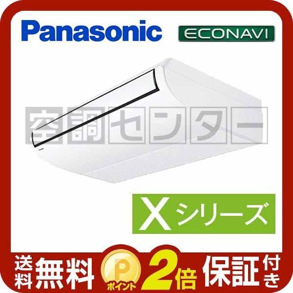 PA-P63T4XA2 パナソニック 業務用エアコン 標準省エネ 天井吊形 2.5馬力 シングル Xシリーズ エコナビ ワイヤード 三相200V