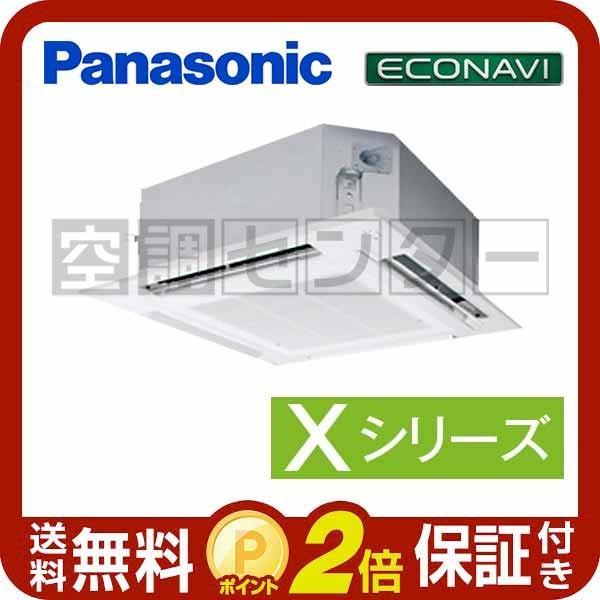 PA-P63U4XB パナソニック 業務用エアコン 標準省エネ 4方向天井カセット形 2.5馬力 シングル Xシリーズ エコナビ ワイヤード 三相200V