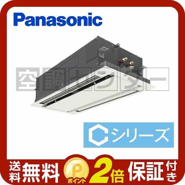 PA-P80L4CN1 パナソニック 業務用エアコン 冷房専用 2方向天井カセット形 3馬力 シングル Cシリーズ ワイヤード 三相200V