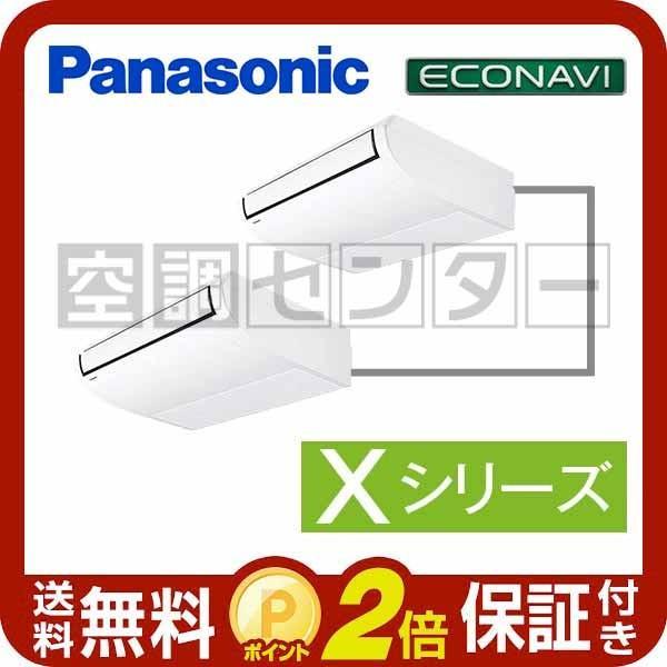 PA-P80T4XDA2 パナソニック 業務用エアコン 標準省エネ 天井吊形 3馬力 同時ツイン Xシリーズ エコナビ ワイヤード 三相200V