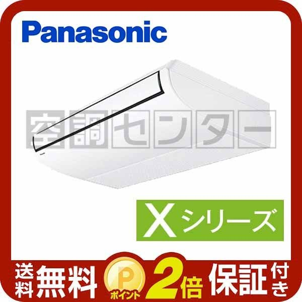 PA-P80T4XN2 パナソニック 業務用エアコン 標準省エネ 天井吊形 3馬力 シングル Xシリーズ ワイヤード 三相200V