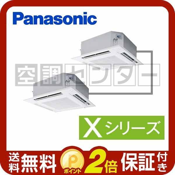PA-P80U4XDN2 パナソニック 業務用エアコン 標準省エネ 4方向天井カセット形 3馬力 同時ツイン Xシリーズ ワイヤード 三相200V