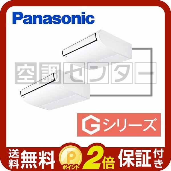 PA-SP112T5GDN1 パナソニック 業務用エアコン 超省エネ 天井吊形 4馬力 同時ツイン Gシリーズ ワイヤード 三相200V