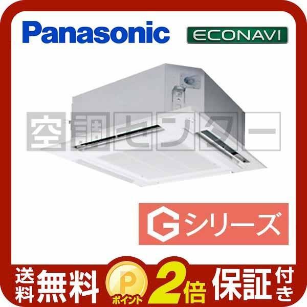 PA-SP40U5GB パナソニック 業務用エアコン 超省エネ 4方向天井カセット形 1.5馬力 シングル Gシリーズ エコナビ ワイヤード 三相200V