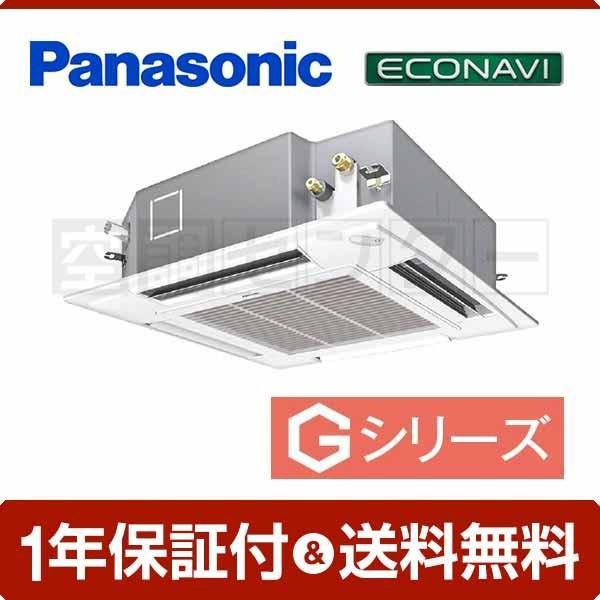 PA-SP45U5SG パナソニック 業務用エアコン 超省エネ 4方向天井カセット形 1.8馬力 シングル Gシリーズエコナビ ワイヤード 単相200V