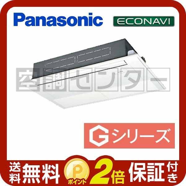 PA-SP50D5GA パナソニック 業務用エアコン 超省エネ 高天井用1方向カセット形 2馬力 シングル Gシリーズ エコナビ ワイヤード 三相200V