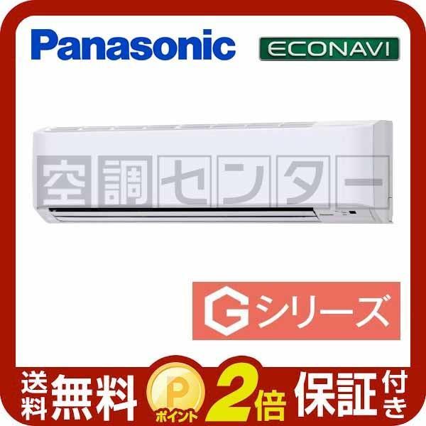 PA-SP50K5GA パナソニック 業務用エアコン 超省エネ 壁掛形 2馬力 シングル Gシリーズ エコナビ ワイヤード 三相200V