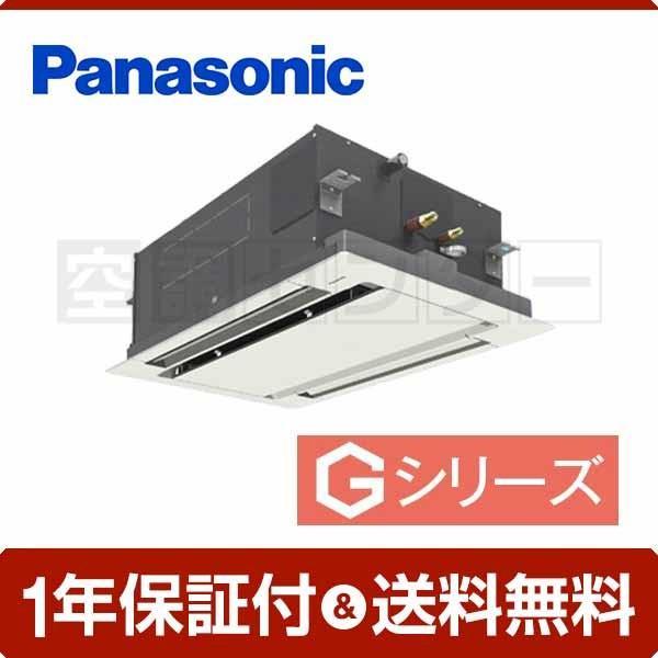 PA-SP50L5GN パナソニック 業務用エアコン 超省エネ 2方向天井カセット形 2馬力 シングル Gシリーズ ワイヤード 三相200V
